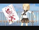 【クッキー☆SS】ワイルドカードにさよならか?