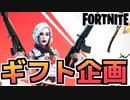 """【牛さんGAMES】ギフト企画バレンタイン新スキン""""テス""""【Fortnite】【フォートナイト】"""