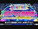 「アイドルマスター ポップリンクス」ポプマス生配信 ~ブランド対抗!ポプマス大会SP~ コメ有アーカイブ(1)