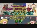 【CK3】1066年アルフォンソ6世のレコンキスタ【ゆっくり実況プレイ】#8(終)