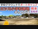 【熊本 玉名】三ツ川小学校跡地キャンプ場(玉名市)を紹介