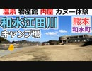 【熊本 玉名】和水江田川カヌー・キャンプ場(和水町・温泉有)を紹介