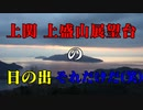 上盛山展望台からの日の出