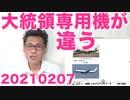 バイデンが乗った大統領専用機が何か違う機体/NHKが日付を間違える 20210207
