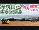 【熊本 玉名】草枕山荘キャンプ場(天水町・温泉有)を紹介