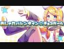【超可愛い!鏡音リン】おしゃれバレンタイン★チョコガール【オリジナル曲】