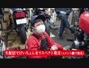 【超神回】作田が居る例のバイク屋に突撃したら返り討ちに遭いました【バッドボーイズ佐田】