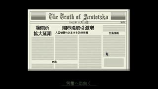【Papers, Please】アルストツカの忠犬 part2【ゆっくり実況プレイ】