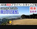 【熊本 玉名】Camp&Cafe ROUTE61キャンプ場(天水町)を紹介