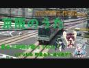 京阪のうた(佐合井マリ子)-Abilityアレンジ【東北三姉妹NEUTRINO・VOCALOIDカバー】