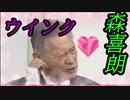 森喜朗さんによるウインク耐久動画