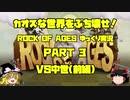 カオスな世界をぶち壊せ!part3【Rock of Ages】【ゆっくり実況】
