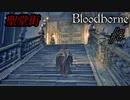 ブラッドボーン 実況 #08 新たな地 聖堂街【Bloodborne】