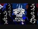 【替え歌】日本の名字で「うっせぇわ」を歌ってみた【Ado】
