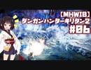 【MHWIB】ダンガンハンターキリタン2 #06【ゆっくり&東北きりたん実況】
