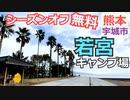 【熊本 宇城】若宮キャンプ場(三角町)を紹介(無料期間あり)
