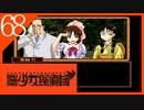 【実況】美少女探偵団と行く難事件ツアー#68【御神楽少女探偵団】