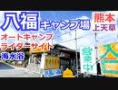 【熊本 上天草】八福キャンプ場(大矢野町)を紹介