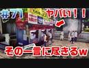 【まったり実況】ペルソナ5・ザ・ロイヤル #71【P5R】女実況者