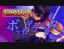 【バイオリンで弾いてみた】ボッカデラベリタ