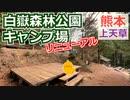 【熊本 上天草】白嶽森林公園キャンプ場(姫戸町)を紹介