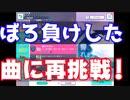 【プロジェクトセカイ カラフルステージ! feat.初音ミク】をプレイし難易度マスターをクリアせよ!#12