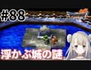 #88【PS版ドラクエ7】ドラゴンクエストⅦで癒される!浮かぶ城の謎【DQ7】