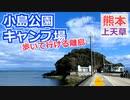 【熊本 上天草】小島公園キャンプ場(姫戸町)を紹介