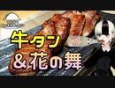 【牛タン&花の舞】つまみのおつまみキッチン【Vtuber】