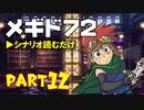 デイブレTV 014 〜メギド72 Part12 「メインシナリオ ヒルフェの地下道から」〜
