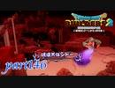 新たなる神の目覚める地 破壊天体シドー【ドラゴンクエストビルダーズ2実況part146】