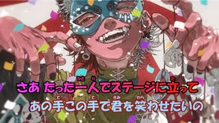 【ニコカラ】フェイキング・オブ・コメディ《jon》(On Vocal)ボカロver