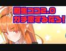 桐生ココ2.0でマジでガチ恋する