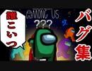 【Among Us】バグ集~会議中の連続チートキル~