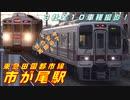 【3社10車種13本撮影、見納め(?)近い車種もあります】市が尾駅(東急田園都市線)を通過・発着する列車を撮ってみた