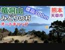 【熊本 天草】竜洞山みどりの村(新和町)を紹介