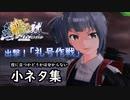 【艦これアーケード】出撃!「礼号作戦」 小ネタ集