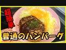 手で捏ねなくてもOK!調味料の分量が適当でもふっくら美味しいハンバーグの作り方