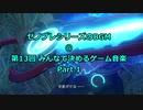 ゼノブレシリーズのBGM @ 第13回みんなで決めるゲーム音楽 Part.1