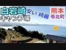 【熊本 天草】白岩崎キャンプ場(苓北町)を紹介