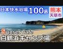 【熊本 天草】Sunset Cafe 白鶴浜キャンプ場(天草町)を紹介