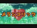 【歌ってみた】メランコリック/Junky feat.鏡音リン【るん】
