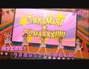 【デレステMV】帰ってきた!今井加奈ちゃんを応援し隊 20日目【TAKAMARI☆CLIMAXXX!!!!!】