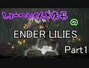 【ENDER LILIES】おっさん2人で遊ぶ世界線 Part1