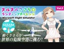 【CeVIO実況】ヌルヌルささらのランディングチャレンジ Vol.3【MSFS2020】