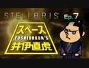 吉田くんのスペース井伊直虎 Ep.7【Stellaris】
