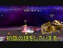 【実況】スマデラ 全クリ目指して Part5