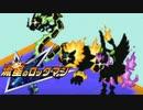 【初見】流星のロックマン-絆を飛ばせ!-【実況】part12