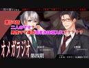 BL声優Ch版オメガラジオ第四期 054話