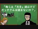 「俺らは『刃牙』読むけどガッチさんは読まないの?」【TOP4・キヨ・レトルト・牛沢・ガッチマン】